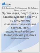 Организация, подготовка и зашита курсовой работы по дисциплине «Внешнеэкономическая деятельность предприятий и фирм»