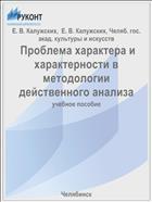 Проблема характера и характерности в методологии действенного анализа