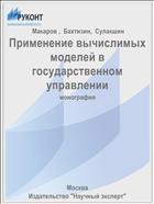 Применение вычислимых моделей в государственном управлении