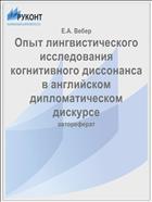 Опыт лингвистического исследования когнитивного диссонанса в английском дипломатическом дискурсе