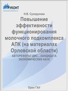 Повышение эффективности функционирования молочного подкомплекса АПК (на материалах Орловской области)