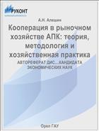 Кооперация в рыночном хозяйстве АПК: теория, методология и хозяйственная практика