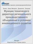 Функции технического директора регионального производственного объединения в условиях инновационного развития
