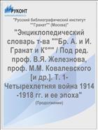 """����������������� ������� �-�� """"��. �. � �. ������ � ʰ"""" / ��� ���. ����. �.�. ���������, ����. �.�. ������������ [� ��.]. �. 1- ������������� ����� 1914-1918 ��. � �� �����"""