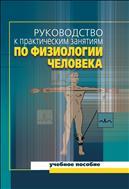 Руководство к практическим занятиям по физиологии человека