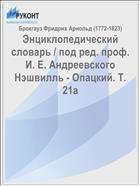 Энциклопедический словарь / под ред. проф. И. Е. Андреевского Нэшвилль - Опацкий. Т. 21а
