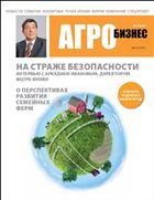 Агробизнес