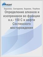 Определение алканов и изопренанов во фракции н.к.- 150 С в нефти Состинского месторождения