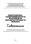 Синтаксис современного русского литературного языка. Словосочетание