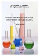 Основы аналитической химии. Химические методы анализа