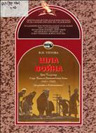 Шла война: город Владимир в годы Великой Отечественной войны 1941-1945: документы и воспоминания
