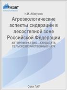 Агроэкологические аспекты сидерации в лесостепной зоне Российской Федерации