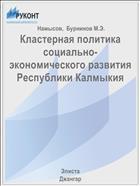 Кластерная политика социально-экономического развития Республики Калмыкия
