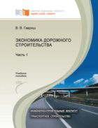 Экономика дорожного строительства. В 2 ч. Ч. 1