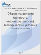 Обшая психология (личность, индивидуальность):  Методические указания