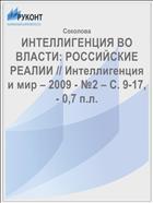 ИНТЕЛЛИГЕНЦИЯ ВО ВЛАСТИ: РОССИЙСКИЕ РЕАЛИИ // Интеллигенция и мир – 2009 - №2 – С. 9-17, - 0,7 п.л.