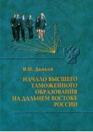 Начало высшего таможенного образования на Дальнем Востоке России