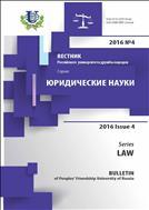 Вестник Российского университета дружбы народов. Серия: Юридические науки