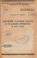 Изучение головни хлебов в условиях Приморья в 1929 году