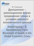 Дропшиппинг – революционная форма продвижения товара в условиях мирового экономического кризиса