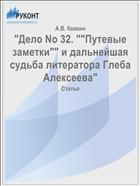 """""""Дело No 32. """"""""Путевые заметки"""""""" и дальнейшая судьба литератора Глеба Алексеева"""""""