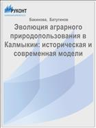 Эволюция аграрного природопользования в Калмыкии: историческая и современная модели