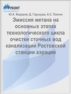 Эмиссия метана на основных этапах технологического цикла очистки сточных вод канализации Ростовской станции аэрации