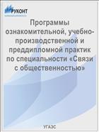 Программы ознакомительной, учебно-производственной и преддипломной практик по специальности «Связи с общественностью»