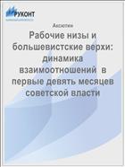 Рабочие низы и большевистские верхи: динамика взаимоотношений  в первые девять месяцев советской власти