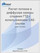 Расчет потоков в диффузоре камеры сгорания ГТД с использованием CAE-систем
