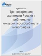 Трансформация экономики России и проблемы ее конкурентноспособности: монография