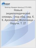 Новый энциклопедический словарь / [под общ. ред. К. К. Арсеньева] Молочница - Наручи. Т. 27