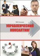 Управленческий консалтинг. Учебно-методическое пособие.