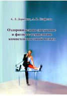 Оздоровительно-досуговые и фитнесс-технологии: компетентностный подход