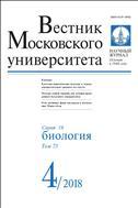 Вестник Московского университета. Серия 16. Биология