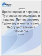Произведения и переводы Тургенева, не вошедшие в издание. Приписываемое Тургеневу и коллективное. Неосуществленные замыслы