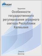 Особенности государственного регулирования аграрного сектора Республики Калмыкия