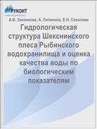 Гидрологическая структура Шекснинского плеса Рыбинского водохранилища и оценка качества воды по биологическим показателям