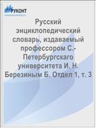 Русский энциклопедический словарь, издаваемый профессором С.-Петербургскаго университета И. Н. Березиным Б. Отдел 1, т. 3