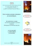 Расчет основных размеров конвертера и кислородной фурмы
