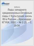 ���� ��������� �������������.�������� ���� // ���������� ����� ��� ������.� ���������: �����, 2002. � � 2 (2). � �. 29-34.