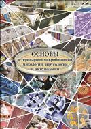Основы ветеринарной микробиологии , микологии, вирусологии и иммунологии.