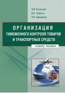 Организация таможенного контроля товаров и транспортных средств