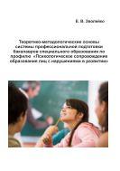 Теоретико-методологические основы системы профессиональной подготовки бакалавров специального образования по профилю «Психологическое сопровождение образования лиц с нарушениями в развитии»