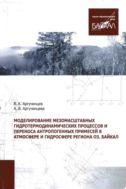 Моделирование мезомасштабных гидротермических процессов и переноса антропогенных примесей в атмосфере и гидросфере региона озера Байкал