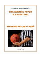 Управление  игрой  в  баскетбол.  Руководство  для  судей:               Методические рекомендации для начинающих и практических судей по баскетболу