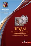 Труды Российского государственного университета нефти и газа имени И. М. Губкина