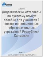 Дидактические материалы по русскому языку. 3 класс