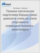 Технико-тактическая подготовка борцов греко-римского стиля на этапе спортивного совершенствования : монография