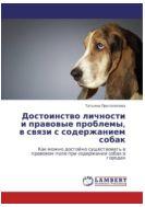 Достоинство личности и правовые проблемы, связанные с содержанием собак в городах. Как можно достойно существовать в правовом поле при содержании собак в городах